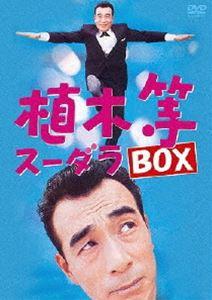 植木等スーダラBOX [DVD]
