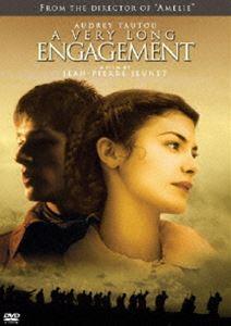 ロング エンゲージメント 特別版 使い勝手の良い DVD セール価格