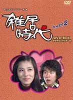 昭和の名作ライブラリー 第1集 石立鉄男 生誕70周年 雑居時代 デジタルリマスター版 DVD-BOX PART II [DVD]