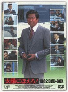 [送料無料] 太陽にほえろ! 1982 DVD-BOX [DVD]