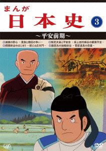 [送料無料] まんが日本史(3)~平安前期~ [DVD]
