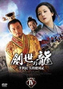 [送料無料] 創世の龍 ~李世民 大唐建国記~ DVD-BOX 4 [DVD]