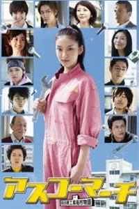 [送料無料] アスコーマーチ DVD-BOX [DVD]