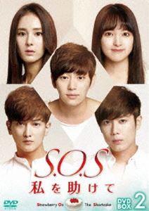 [送料無料] S.O.S 私を助けてDVD-BOX2 [DVD]
