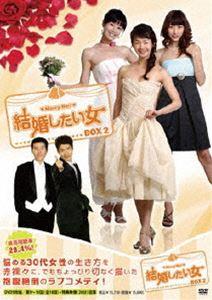 [送料無料] 結婚したい女 DVD-BOX 2 [DVD]