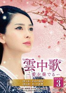 [送料無料] 雲中歌~愛を奏でる~ DVD-BOX3 [DVD]