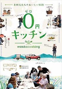 [送料無料] 0円キッチン [DVD]