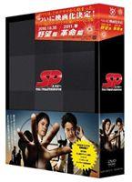 SP エスピー 警視庁警備部警護課第四係 DVD-BOX [DVD]