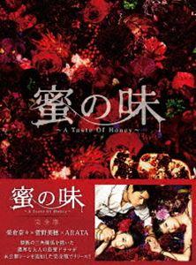 [送料無料] 蜜の味~A Taste Of Honey~ 完全版 DVD-BOX [DVD]