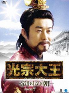 [送料無料] 光宗大王 -帝国の朝- DVD-BOX 7 [DVD]