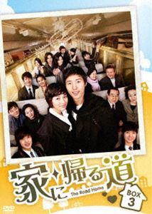 [送料無料] 家に帰る道 DVD-BOX 3 [DVD]
