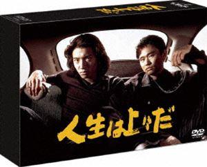 人生は上々だ DVD-BOX [DVD]