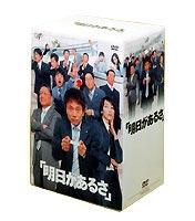 [送料無料] 明日があるさ DVD-BOX [DVD]