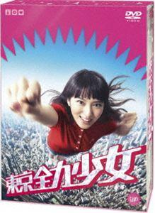 東京全力少女 DVD-BOX [DVD]