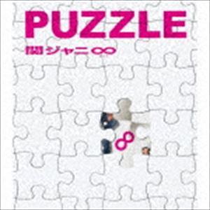 関ジャニ∞ / PUZZLE(期間生産限定盤/十五催ハッピープライス盤) [CD]