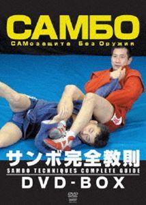 [送料無料] サンボ完全教則 DVD-BOX [DVD]