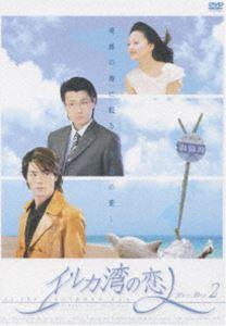 【ついに再販開始!】 イルカ湾の恋人 DVD-BOX 2 2 [DVD] [DVD], ふとんの玉手箱:7aa34fea --- mail.freshlymaid.co.zw