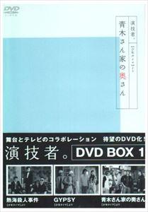 [送料無料] 演技者。 1stシリーズ Vol.1 通常版 [DVD]