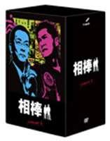 [送料無料] 相棒 season 4 DVD-BOXII(6枚組) [DVD]