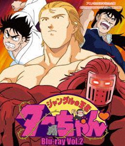 [送料無料] 放送開始25周年記念企画 想い出のアニメライブラリー 第79集 ジャングルの王者ターちゃん Blu-ray Vol.2 [Blu-ray]