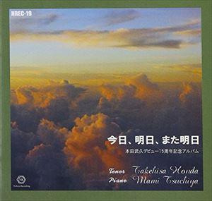 本田武久 T 今日 買い取り 明日 また明日 CD メーカー直送