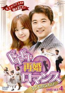[送料無料] ドキドキ再婚ロマンス ~子どもが5人!?~ DVD-SET4 [DVD]