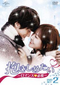 <title>ブランド激安セール会場 抱きしめたい~ロマンスが必要~ DVD-SET2 DVD</title>