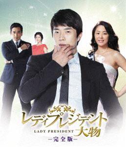 [送料無料] レディプレジデント~大物<完全版> ブルーレイBOX 2 [Blu-ray]