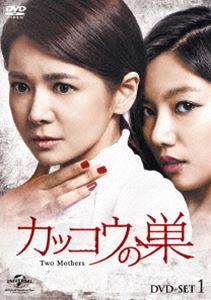 [送料無料] カッコウの巣 DVD-SET1 [DVD]