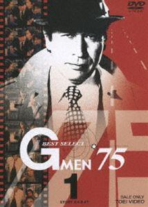 東映まつり オススメ商品 Gメン'75 期間限定 BEST Vol.1 SELECT 格安激安 DVD