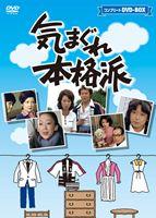 [送料無料] 気まぐれ本格派 コンプリートDVD-BOX [DVD]