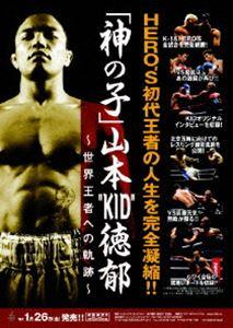 """神の子 山本""""KID""""徳郁 ~世界王者への軌跡~ [DVD]"""