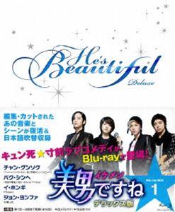 [送料無料] 美男<イケメン>ですね デラックス版 Blu-ray BOX 1 [Blu-ray]