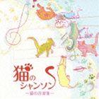 即納最大半額 猫のシャンソン~ネコ.ネコ.仔猫の小品集 CD 新作製品、世界最高品質人気!