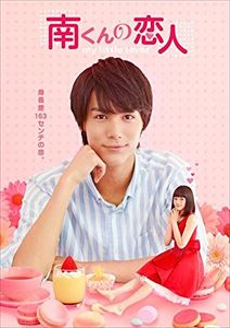 [送料無料] 南くんの恋人~my little lover ディレクターズ・カット版 Blu-ray BOX1 [Blu-ray]