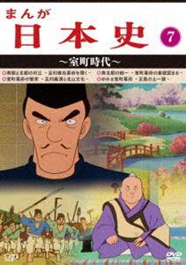 まんが日本史(7)~室町時代~ [DVD]