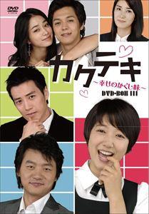 [送料無料] カクテキ~幸せのかくし味~ DVD-BOX III [DVD]