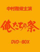 [送料無料] 俺たちの祭 DVD-BOX [DVD]