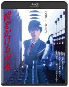 時をかける少女 お求めやすく価格改定 角川映画 THE 無料 BEST Blu-ray