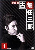 古畑任三郎 1st season 返品送料無料 卸売り DVD DVD-BOX