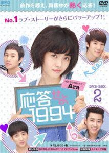 [送料無料] 応答せよ1994 DVD-BOX2 [DVD]