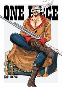 "ONE PIECE Log Collection ""LABORATORY"" [DVD]"