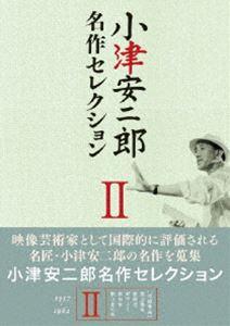 小津安二郎 名作セレクション II [DVD]