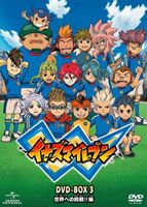 [送料無料] イナズマイレブン DVD-BOX3 世界への挑戦!!編<期間限定生産> [DVD]