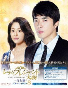 レディプレジデント~大物 完全版 大人気 ブルーレイBOX 3 供え Blu-ray