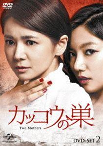 [送料無料] カッコウの巣 DVD-SET2 [DVD]