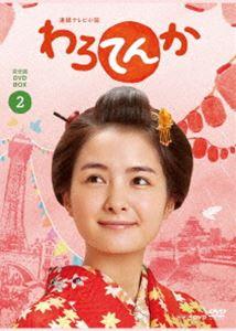 [送料無料] 連続テレビ小説 わろてんか 完全版 DVD BOX2 [DVD]