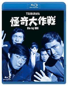 怪奇大作戦 Blu-ray BOX [Blu-ray]