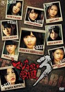 [送料無料] マジすか学園3 DVD BOX(5枚組) [DVD]