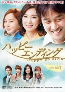 [送料無料] ハッピーエンディング DVD-BOX1 [DVD]